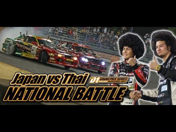 D1日本 vs タイ ナショナルバトル!! ドリ天 Vol 73 ①