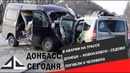 В аварии на трассе Донецк – Новоазовск – Седово погибли 4 человека