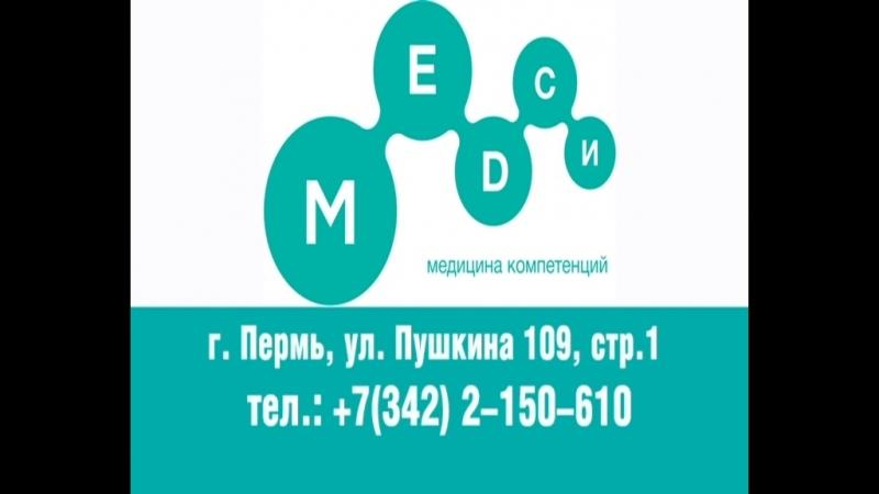 Центр неврологии клиники МЕДСИ в Перми