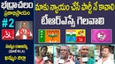 Bhadrachalam 2 Public Talk | Who is 2019 CM Of Telangana? | Political Survey | TRS Vs Mahakutami