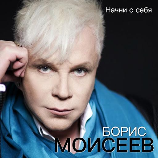 Борис Моисеев альбом Начни с себя
