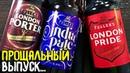 201: Обзор пива FULLER'S: LONDON PRIDE, LONDON PORTER INDIA PALE ALE (английское пиво).