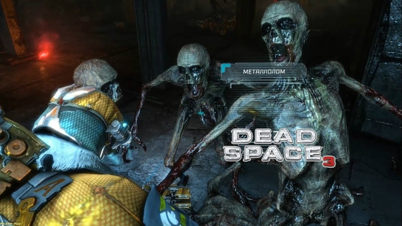 Dead Space 3 ► Arsenal(Арсенал) №14