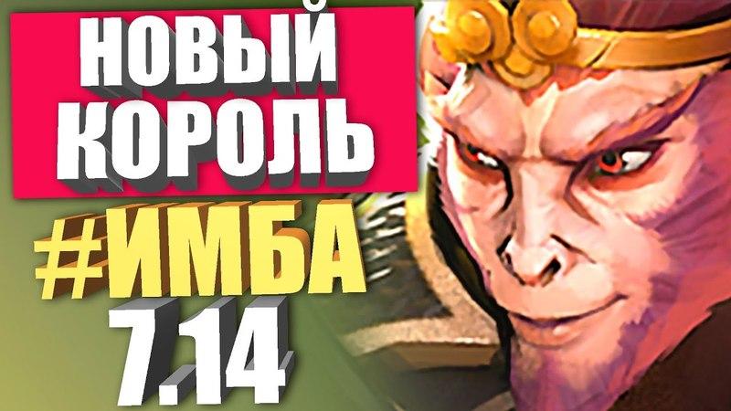 НОВЫЙ МАНКИ КИНГ 7.14 ДОТА 2 ИДЕАЛЬНЫЙ ГАЙД НА MONKEY KING 7.14 DOTA 2 КАК ИГРАТЬ ДЛЯ НОВИЧКОВ