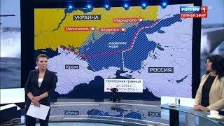 СРОЧНО! Украина ПРОСИТ помощи у США от АГРЕССИИ России в Азовском море