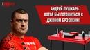 АНДРЕЙ ПУШКАРЬ: хочу тренироваться с ДЖОНОМ! Интервью с чемпионом мира по армрестлингу!