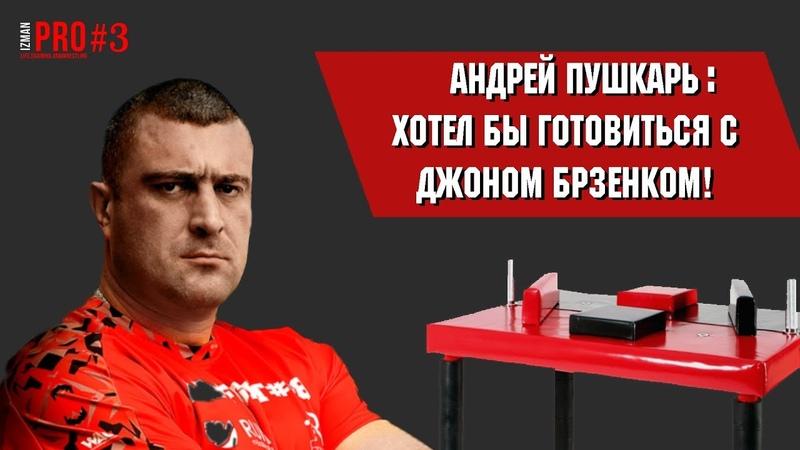 АНДРЕЙ ПУШКАРЬ хочу тренироваться с ДЖОНОМ! Интервью с чемпионом мира по армрестлингу!