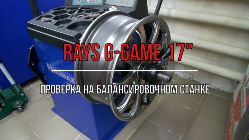 Проверка на балансировочном станке дисков rays g game
