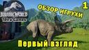 Jurassic World Evolution ► ОБЗОР И ПЕРВЫЙ ВЗГЛЯД НА ДИНОЗАВРОВ