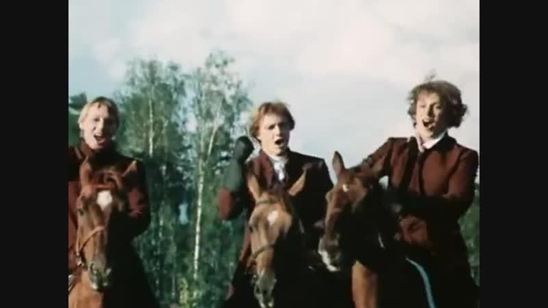 Песня о дружбе из кинофильма Гардемарины, вперед