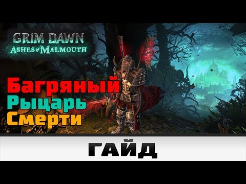 Grim Dawn - Багряный Рыцарь смерти | Гайд