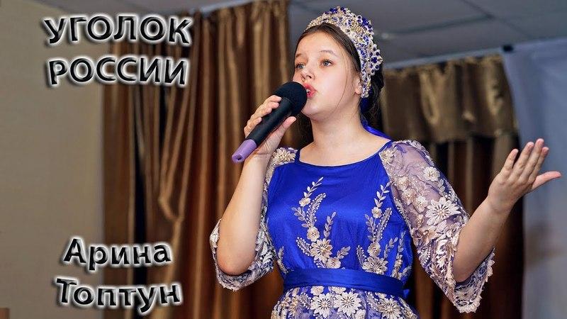 Арина Топтун - «Уголок России»