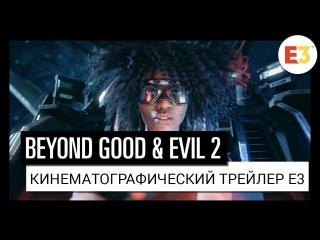 BEYOND GOOD & EVIL 2 КИНЕМАТОГРАФИЧЕСКИЙ ТРЕЙЛЕР E3 2018