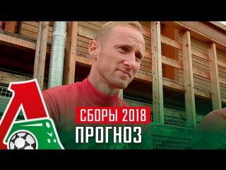 «Сейчас ты у меня получишь красивый футбол» – игроки «Локо» сделали прогноз на матч Хорватия – Англия.