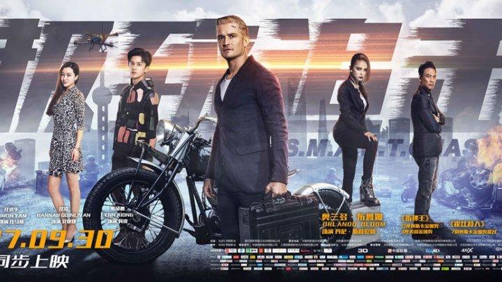 Шанхайский перевозчик S.M.A.R.T. Chase