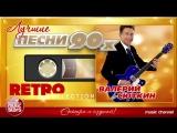 Лучшие Песни 90-х - Валерий Сюткин