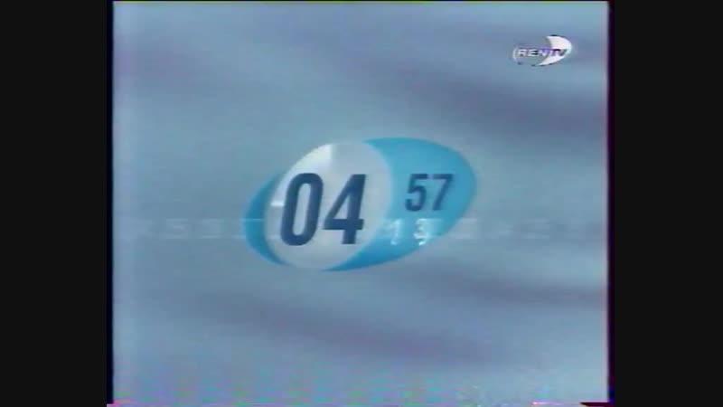 (staroetv.su) Конец эфира (REN-TV, 21.01.2005)