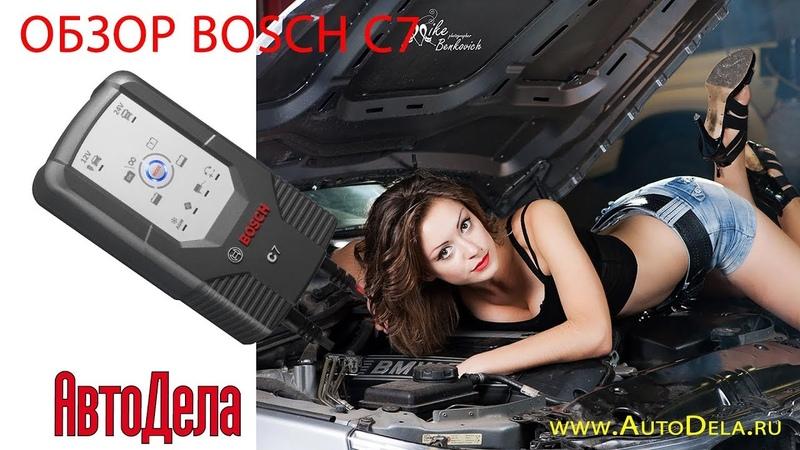 Обзор Bosch C7 – зарядное устройство для автомобильных АКБ