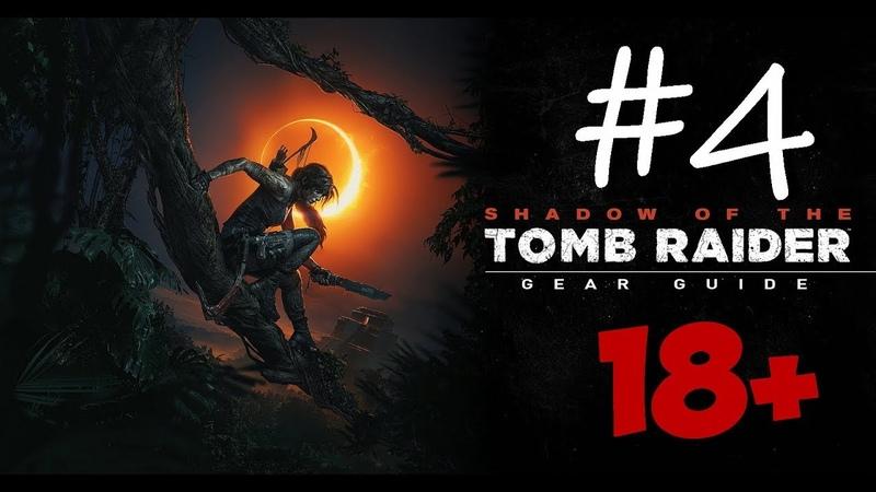 Shadow of the Tomb Raider 4 Лариска и Пайтити!