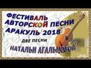 Авторская песня. Аракуль 2018 Поёт Наталья Агальцова, Челябинск