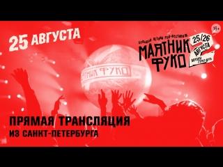 Запись трансляции «Маятника Фуко 2»