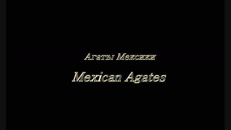 Агаты Мексики (Mexican agates).(2018).