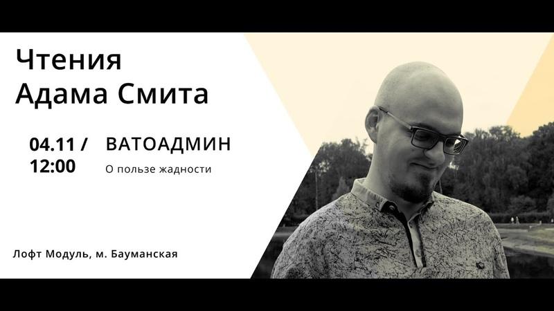 Василий Тополев (ватоадмин) – О пользе жадности