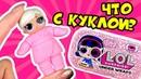 Что с КУКЛОЙ Распаковка КАПСУЛЫ куклы ЛОЛ Декодер - Мультик