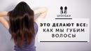 ЭТО ДЕЛАЮТ ВСЕ: как мы губим волосы [Шпильки | Женский журнал]