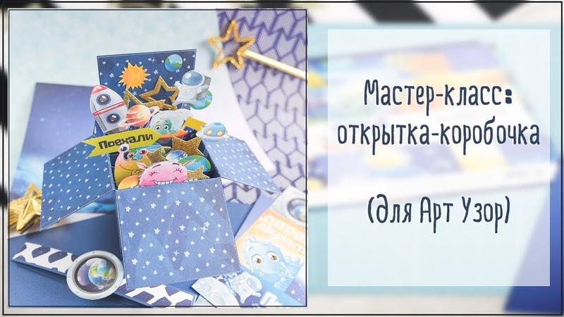 СкрапбукингМастер-класс объемная открытка-коробочка своими руками. Космос!))