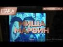 Итака 2018 - Миша Марвин