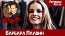 Барбара Палвин (Девушка Дилана Спроуса) | 5 ВОПРОСОВ
