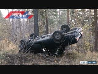 «Патруль Тольятти» на ВАЗ ТВ и «ТОЛЬЯТТИ 24» 01.11.2018