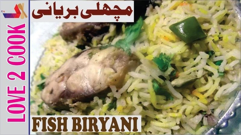 Fish Biryani Recipe Easy-Tasty Fish Recipes Urdu Hindi 2019