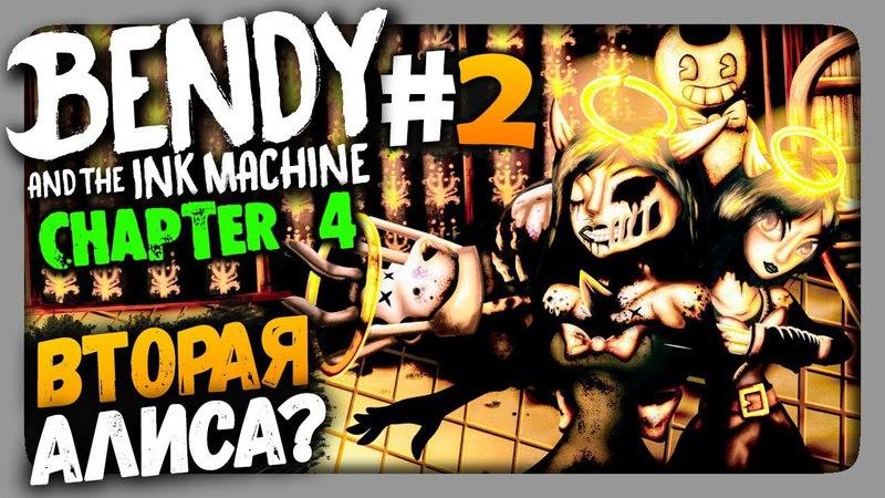 ГЛАВА 4 - Colossal Wonders ✅ Bendy and the Ink Machine Прохождение 6