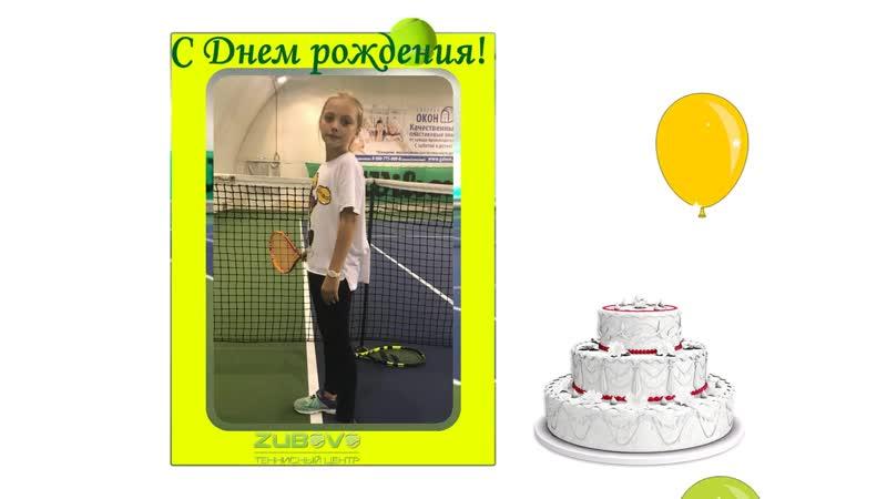Полина с Днем рождения