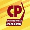 Справедливая Россия в Алтайском крае