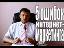 БизнесХаК 2 Ошибки интернет маркетинга Основные ошибки в бизнесе