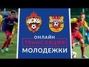 Прямой эфир ПФК ЦСКА мол. — Арсенал Т мол.