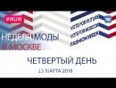 Live: MFW День 4