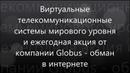 Виртуальные системы Компания Globus ОБМАН В ИНТЕРНЕТЕ