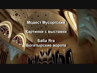 Модест Мусоргский - Баба Яга и Богатырские ворота