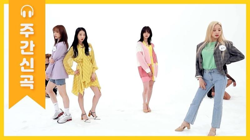 [주간아 미방EP.407] 방송 최초 공개! 남들과는 다른 독보적인 EXID의 'MEYOU'♬