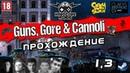 Guns,Gore Cannoli HARDCORE INSANE прохождение (2-3 players)