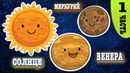 Изучаем Космос Развивающий мультик про планеты для детей Солнце. Меркурий. Венера.