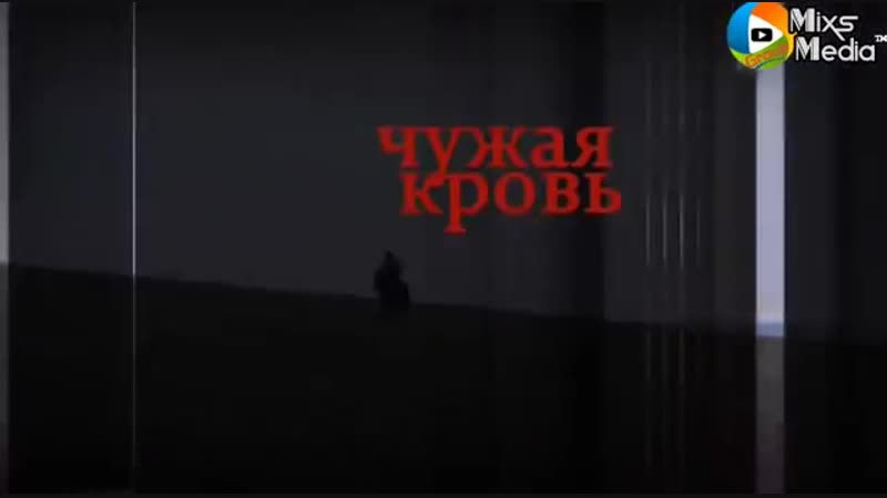 Сериал Чужая кровь 1-2 серия (2018)