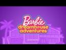 Barbie DREAMHOUSE ADVENTURES 2 Season | Барби ПРИКЛЮЧЕНИЯ В ДОМЕ МЕЧТЫ 2 Сезон | 1 EPISODE | 1 СЕРИЯ