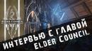 Teso НашиСвитки Встречайте Даниила Морру Интервью с главой сообщества Elder Council