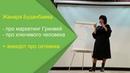 Жанара Буданбаева про маркетинг Гринвей, ключевого человека и анекдот про сетевика