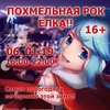 ПОХМЕЛЬНАЯ РОК ЁЛКА!!